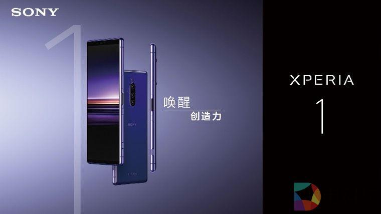 索尼Xperia 1新品发布会,唤醒创造力!