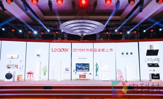 Leader时尚智慧新品杭州首发:设计年轻人的家