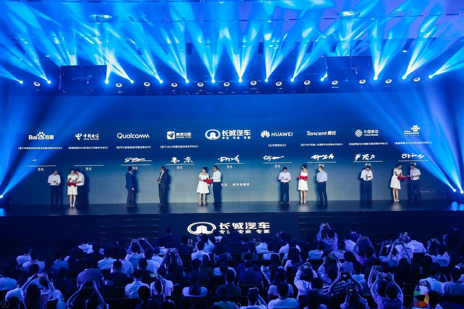 长城汽车GTO全域智慧生态伙伴签约.JPG