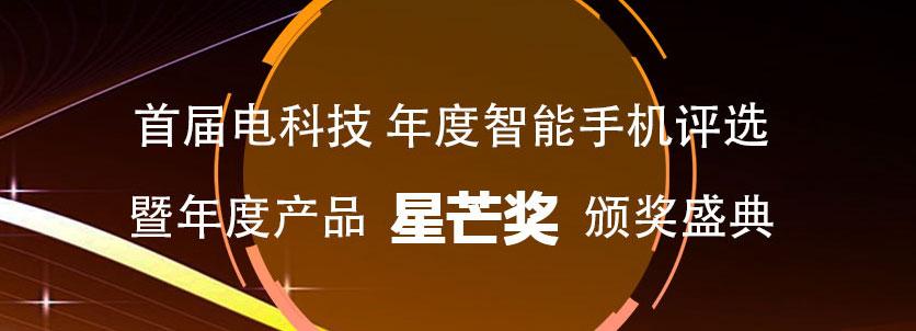 首届电科技 年度智能手机评选 暨年度产品 颁奖盛典