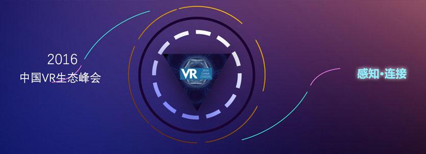 2016中国VR生态峰会