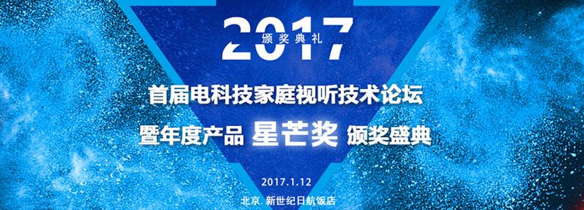 首届电科技家庭视听技术论坛-暨年度产品星芒奖颁奖盛典