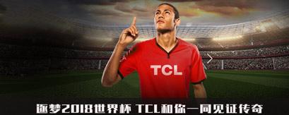 逐梦2018世界杯 TCL和你一同见证传奇