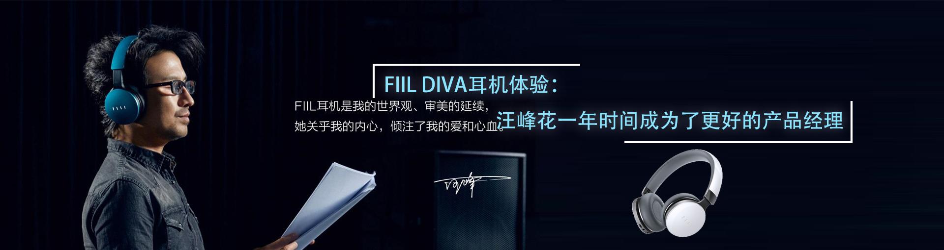FIIL DIVA耳机体验:汪峰花一年时间成为了更好的产品经理