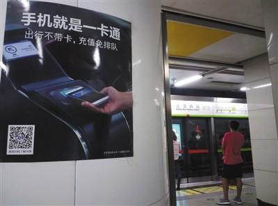 """北京地铁""""刷手机""""首日体验:手机没网也能用"""