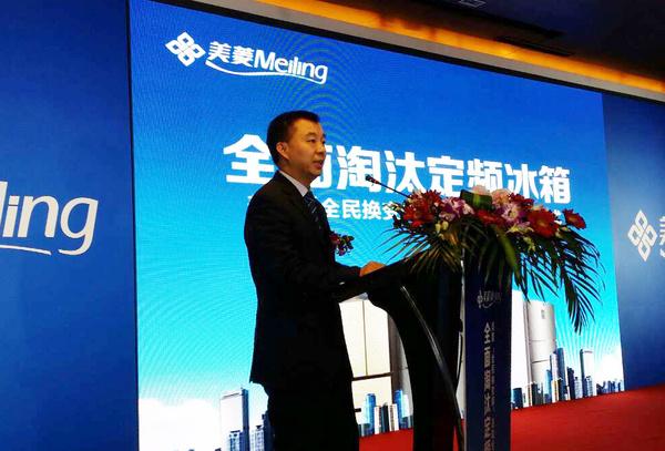 美菱总裁李伟:2015年变频冰箱销量力争第一