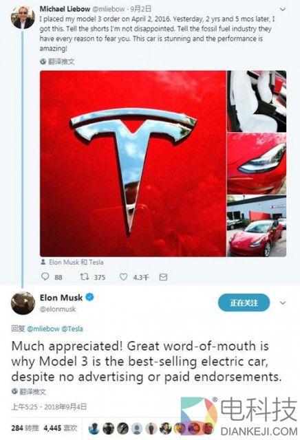 马斯克:特斯拉没花钱为Model 3做广告或找人背书