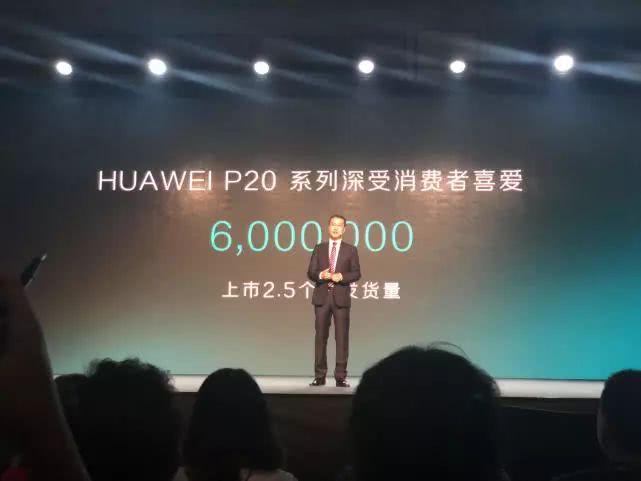 华为P20销量破600万台,问题来了,何时能超越苹果?