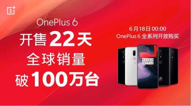 一加6手机22天全球销量破100万,这是一个什么概念?