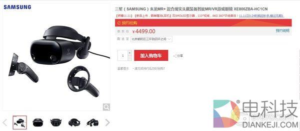 售价4499元!三星新VR头显Odyssey+登陆天猫和京东