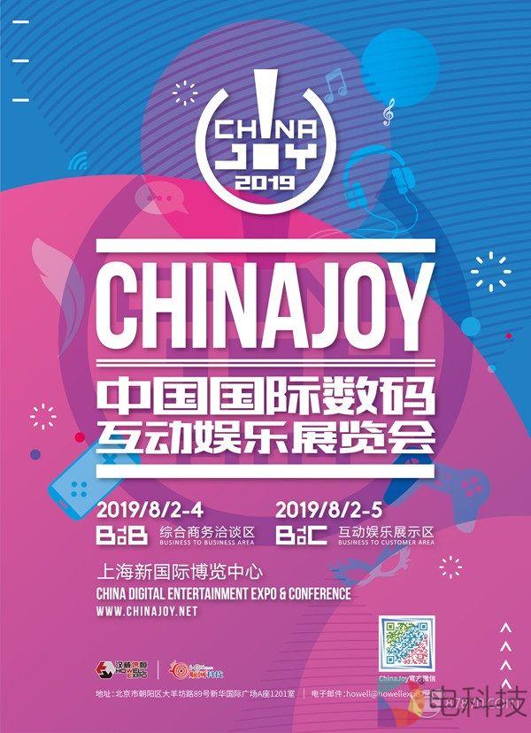 8家企业成为2019年第十七届ChinaJoy第三批指定搭建商