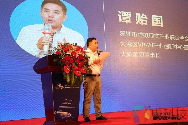 第四届全球VR/AI+5G应用峰会及VR教育论坛在深圳圆满举行