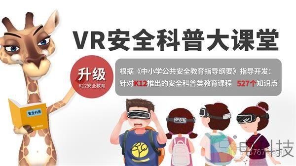 中科正澎推出VR科普系列产品,覆盖多个板块