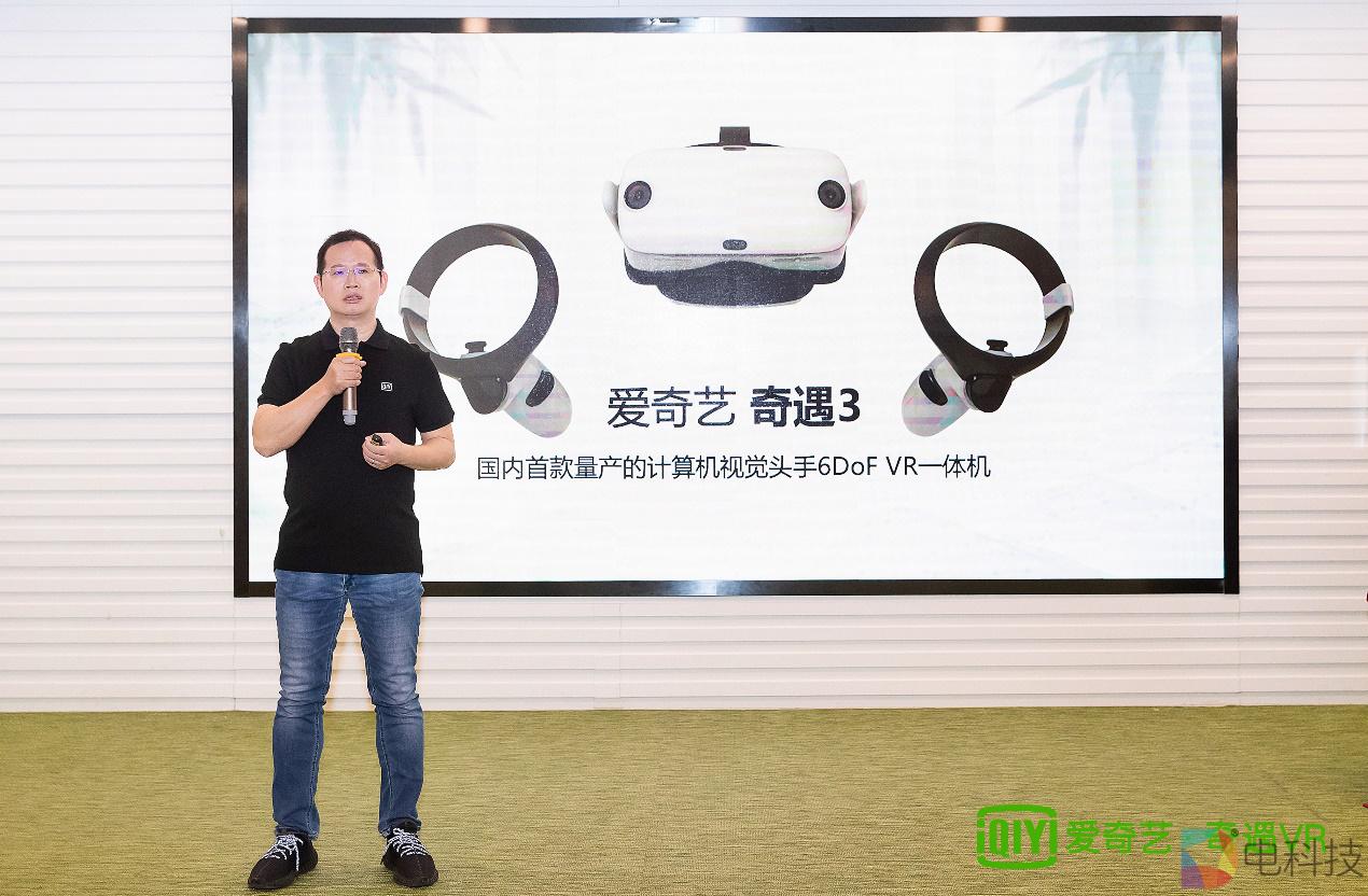 爱奇艺奇遇VR发布CV头手6DoF交互技术,下一代新品将对标Quest2