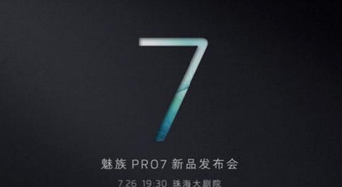 【图文直播】魅族 PRO 7 新品发布会 在同质潮流中开扇小窗引入清流